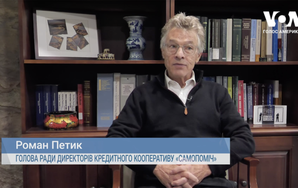 Ukrainian Selfreliance FCU on Voice of America – Голос Америки